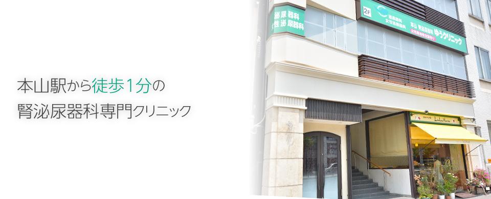 本山駅から徒歩1分の腎泌尿器科専門