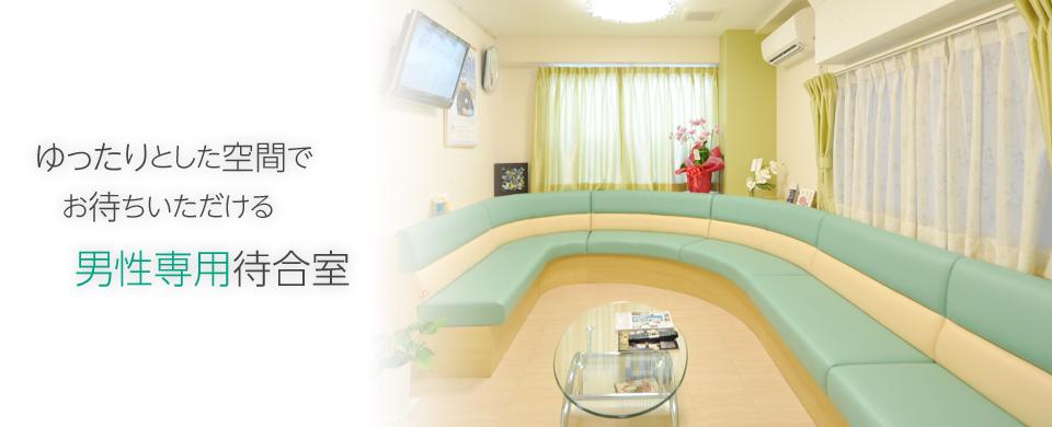 ゆったりとした空間でお待ちいただける女性専用待合室